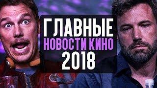 ГЛАВНЫЕ НОВОСТИ КИНО 2018