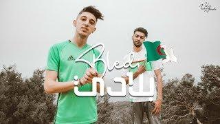 تحميل اغاني Adel Chitoula & T Holiganz - Bledi | بلادي [CLIP OFFICIEL] #يتنحااو_ڤااع MP3