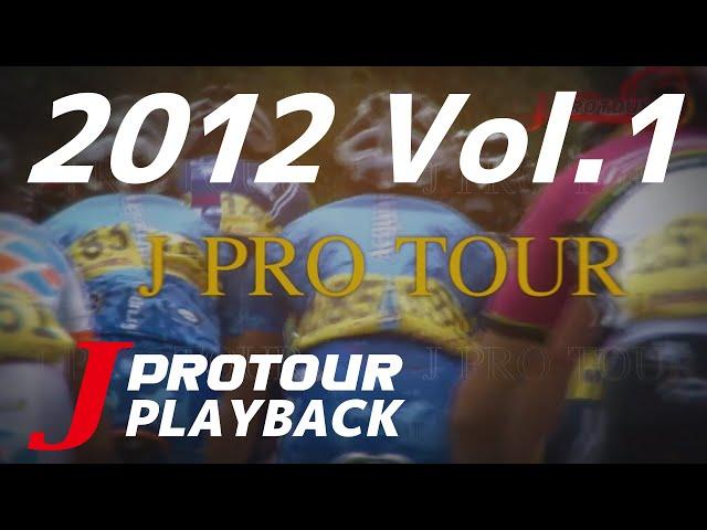 J PROTOUR PLAYBACK 2012 Vol.01