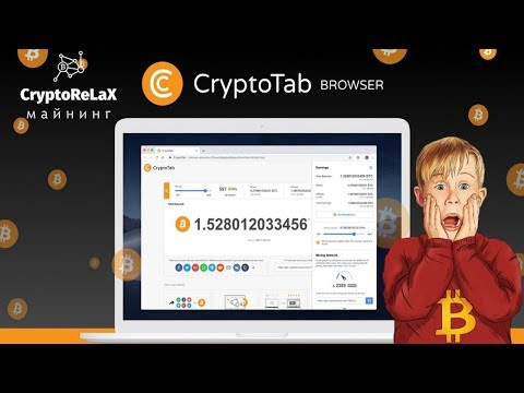 CryptoTab - заработок криптовалюты биткоин без вложений! Mining