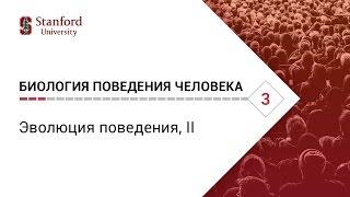 Биология поведения человека: Лекция #3. Эволюция поведения, II [Роберт Сапольски, 2010. Стэнфорд]