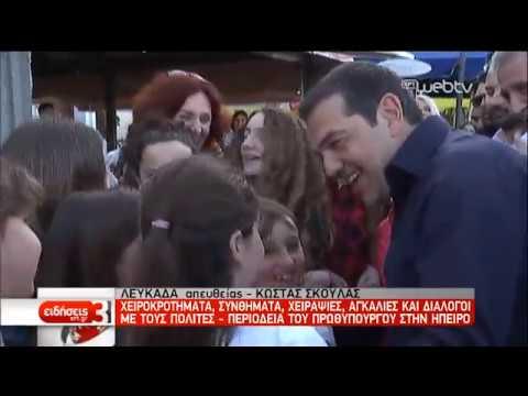 Θερμή υποδοχή του Αλ. Τσίπρα στη Λευκάδα   12/05/2019   ΕΡΤ
