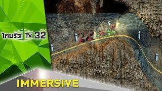 ย้อนนาทีช่วยชีวิต 13 หมูป่าติดถ้ำหลวง | 12-07-61 | ไทยรัฐนิวส์โชว์ - dooclip.me