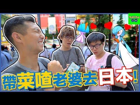劉沛與各國知名 U吐伯  相聚在日本