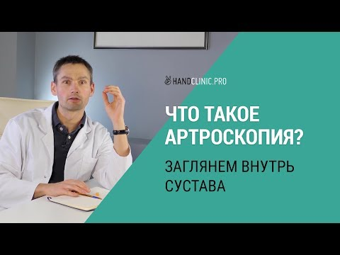 Что такое артроскопия лучезапястного сустава? Лечебно-диагностическая артроскопия кисти руки