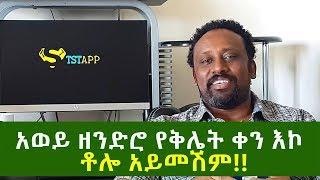 Ethiopia - አስገራሚው ንግግር ድሮ ድሀ እንጂ ባለጌ አይደላችሁም አሁን ግን ድሀም ባለጌም ናችሁ