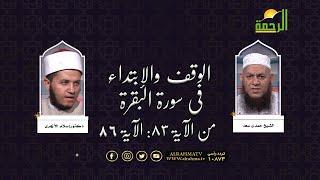 الوقف والأبتداء فى سورة البقرة من الأية 83 إلى الأية 86 مع فضيلة الشيخ حمدى سعد ودكتورإسلام الأزهرى