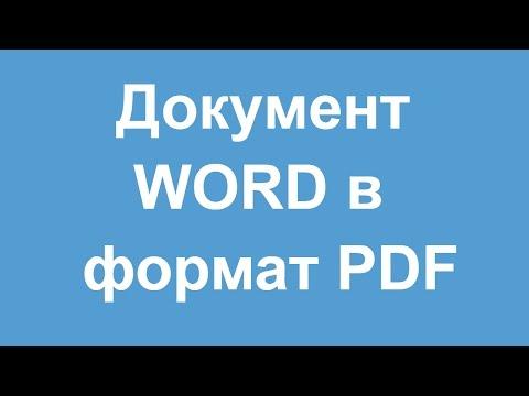Как конвертировать документ ворд в формат PDF