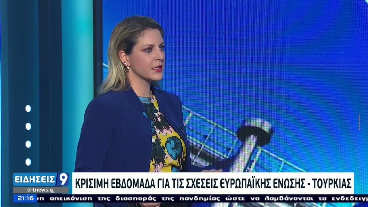 ΕΕ – Τουρκία: Στο τραπέζι των Ευρωπαίων ΥΠΕΞ η έκθεση Μπορέλ – Τα σημεία – κλειδιά   21/03/21   ΕΡΤ