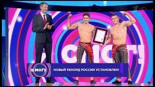 Рекорд России в Шоу «Я могу» на Первом Канале.