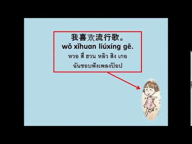 บทสนทนาภาษาจีน บทที่ 26 คุณชอบฟังเพลงไหม