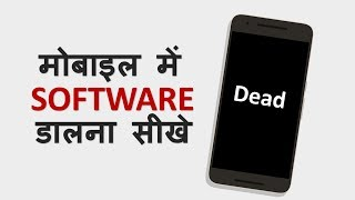 How to install Software in Mobile ? Mobile Mai Software kaise dale - Download this Video in MP3, M4A, WEBM, MP4, 3GP