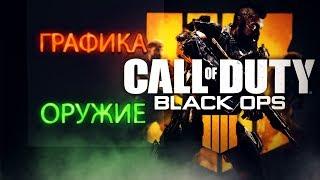 COD Black Ops 4 Графика, оружие, кастомайз
