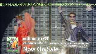 mihimaru GT -  「mihimaLIVE4」ティザー映像