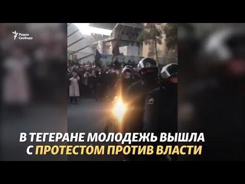 В Иране вышли с протестом против действий властей