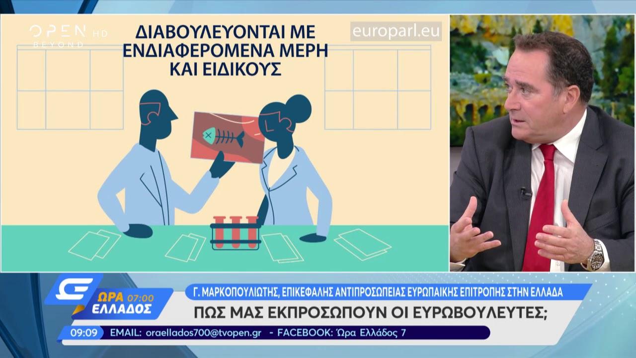 """Ο Επικεφαλής Αντιπροσωπείας της ΕΕ στην Ελλάδα – εκπομπή """"Ώρα Ελλάδος 7""""    OPEN TV, 22/03/2019"""