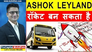 ASHOK LEYLAND SHARE PRICE TARGET | रॉकेट बन सकता है | ASHOK LEYLAND Stock Latest News