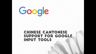 Chinese Cantonese Support for Google Input Tools - 2016