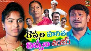 Goppala Haritha Thippala Shankar | Latest Telugu Short Film 2021 |village comedy |Karimnagar Kurradu