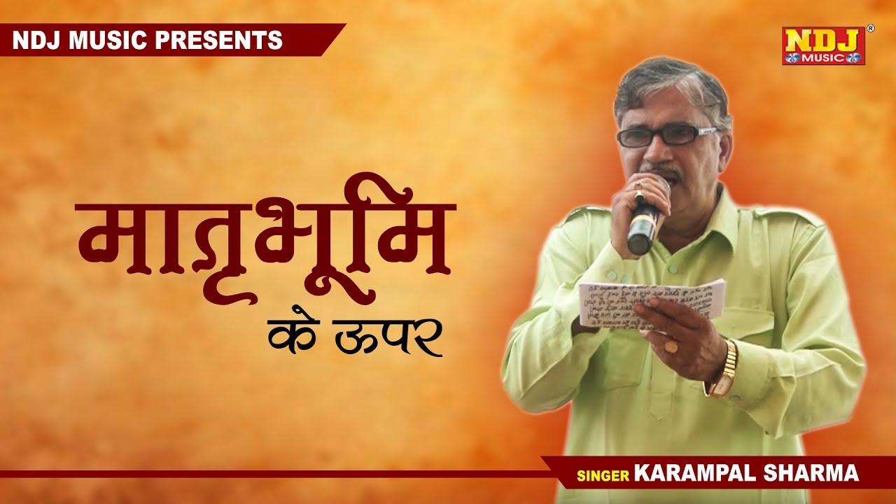Karampal Sharma   Latest Haryanvi Ragni 2018   NDJ Music Video,Mp3 Free Download