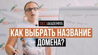 Как выбрать название домена. Павел Шульга (Академия SEO)