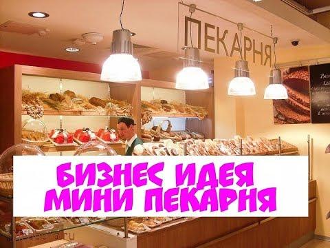 Бизнес идея мини пекарня / 100 БИЗНЕС ИДЕЙ