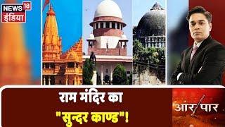 Ayodhya मामले में सुनवाई पूरी, 23 दिन में आएगा मंदिर पर बड़ा फ़ैसला | Aar Paar | Amish Devgan