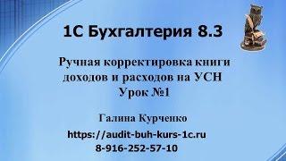 1С Бухгалтерия 8.3. Ручная корректировка  книги учета доходов и расходов, урок №1
