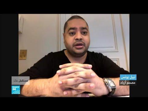 العرب اليوم - شاهد: مصمم الأزياء نبيل يونس يؤكد أن