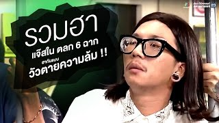 รวมฮาแจ๊ส ในตลก 6 ฉาก ฮากันแบบ วัวตายควายล้ม !!!