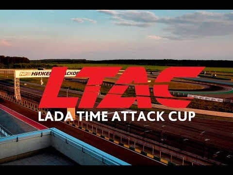 III этап LADA Time Attack Cup 22.06.2019 NRing. Тизер.