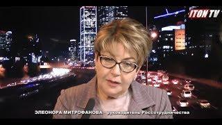 Глава Россотрудничества Элеонора Митрофанова: Мы создаем дружественную среду для России