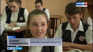 В Алтайском крае стартует главный конкурс педагогического мастерства «Учитель года»
