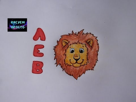 Как нарисовать ЗНАК ЗОДИАКА ЛЕВ/335/How to draw ZODIAC SIGN LEO #simpledrawing