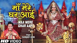 माँ मेरे घर आई I Maa Mere Ghar Aayi I  SANJAY GIRI I Devi Bhajan I Full HD Video Song