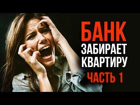 Нечем Платить ИПОТЕЧНЫЙ КРЕДИТ. Взыскание Долгов Банком. Часть 1 | Владимир Шерягин