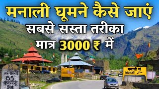 Manali Low Budget Trip   How to Visit Manali In A Very Cheap Way   Manali Tour Full Information