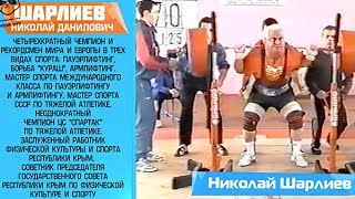 Страна Героев ✭ Крымский Богатырь • Шарлиев Николай Данилович • Часть 1