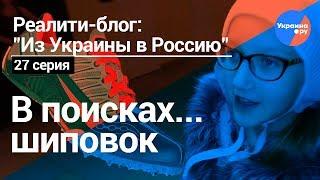 Из Украины в Россию #27: в поисках... шиповок