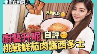衛詩雅 Michelle Wai - 廚藝升呢 (自評☺️) 挑戰鮮茄肉醬西多士 做外賣妹闖《飲歌》 [ 衛食廚房 EP.2 ]