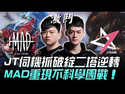 MAD vs JT 繼承A的意志!JT伺機抓破綻二塔逆轉 MAD重現不科學團戰!Game1