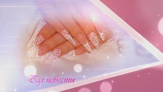 Наращивание и свадебный дизайн ногтей: Бал невесты
