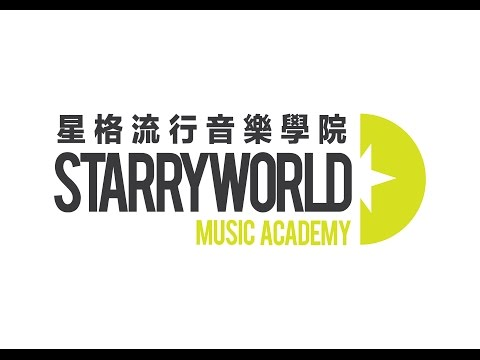 星格流行音樂學院 StarryWorld Music Academy
