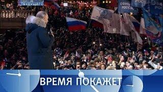 Выступление Владимира Путина на Манежной площади в Москве.