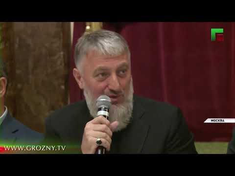 Специальный репортаж. По инициативе Главы Чечни в Москве состоялся диалог между чеченским сообщество
