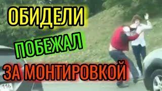 ДОРОЖНЫЙ КОНФЛИКТ ПЕРЕШЁЛ В ДРАКУ | Казань