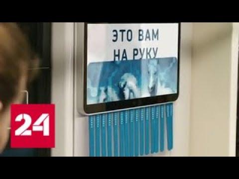 """Карту """"Тройка"""" изрезали на силиконовые браслеты - Россия 24"""