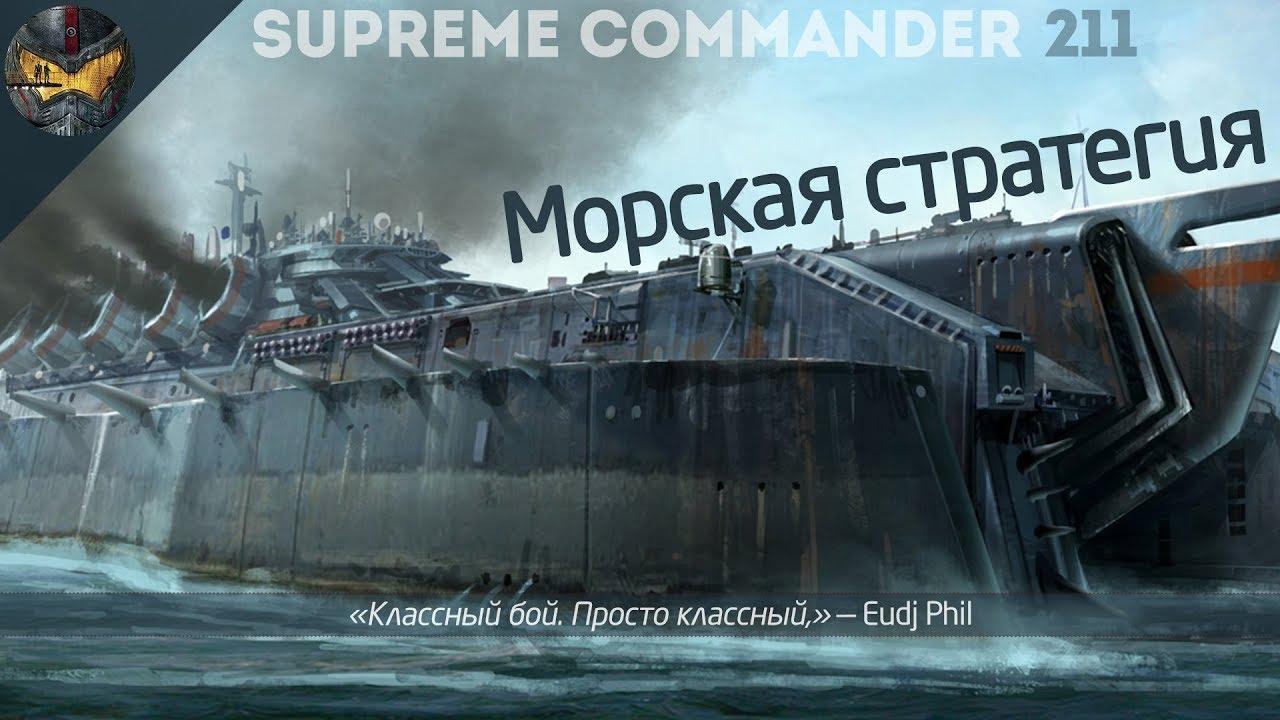 4v4 Морская стратегия на Сетоне