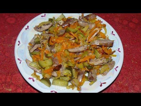 Теплый салат из куриных сердечек. Просто и вкусно.