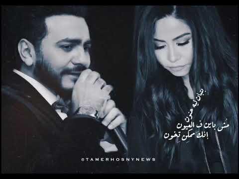 شيرين عبد الوهاب وتامر حسني مش باين في العيون ..انا خنتك مبارح..tamer hosny